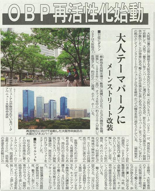 150807_【新聞掲載】大阪日日新聞_OBP