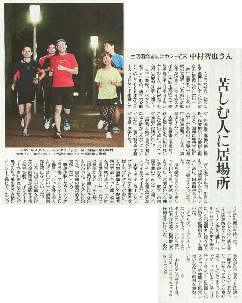 150910_大阪マラソン_読売新聞