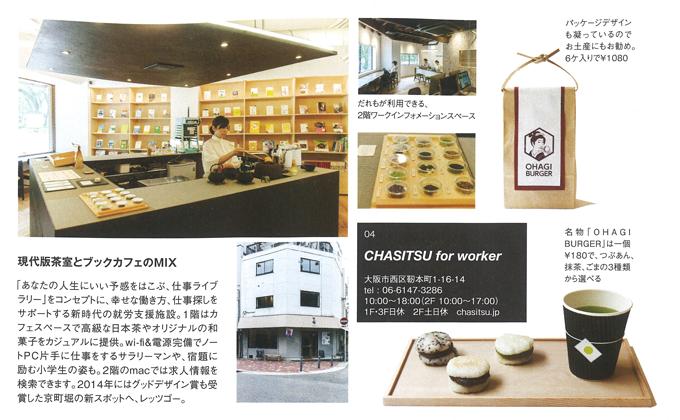 150910_CHASHITSU_kazkaz