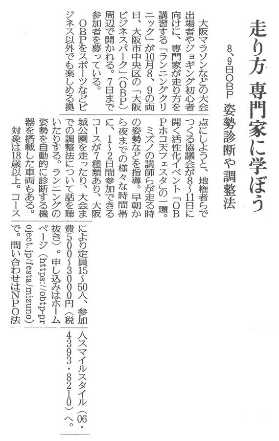 150930_OBP_yomiuri