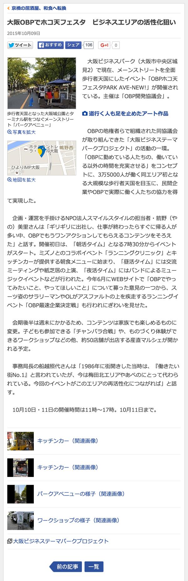 151009_OBP_kyobashi