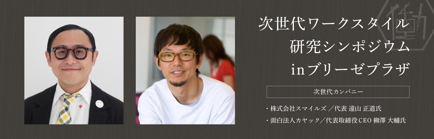 sumasuta_jisedai