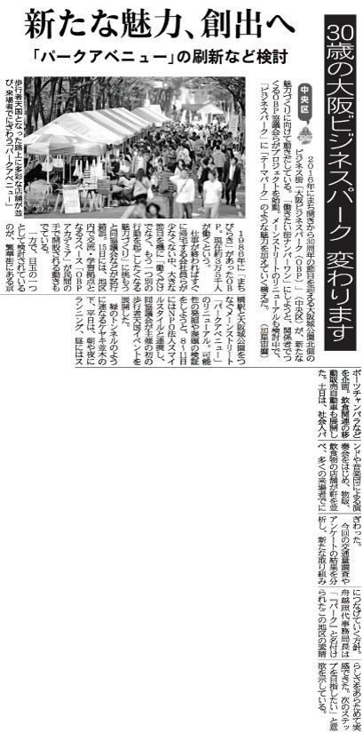 151025_OBP_大阪日日新聞
