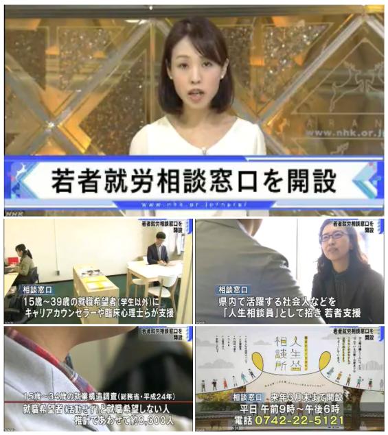 151116_人生相談所_NHK