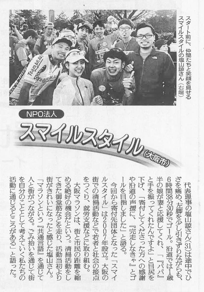 151119_大阪マラソン_読売新聞