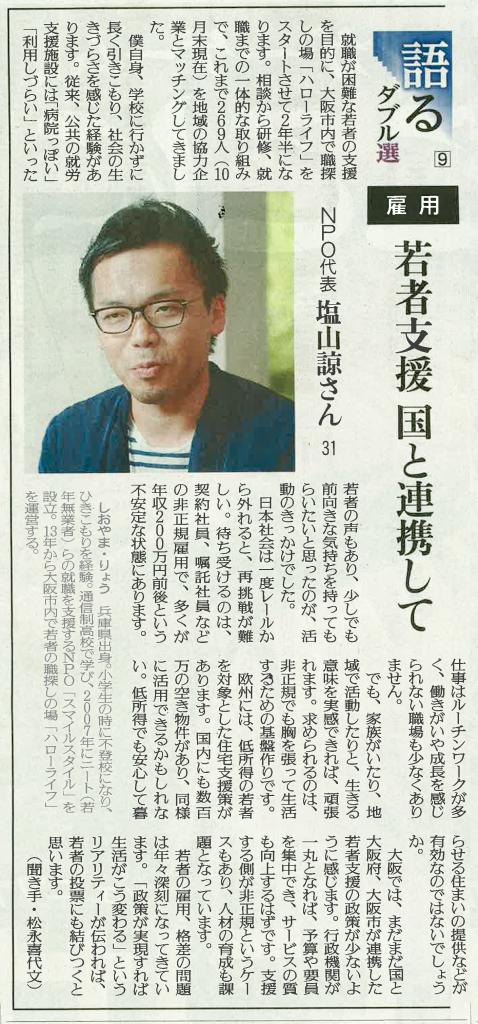 151119_選挙_読売新聞