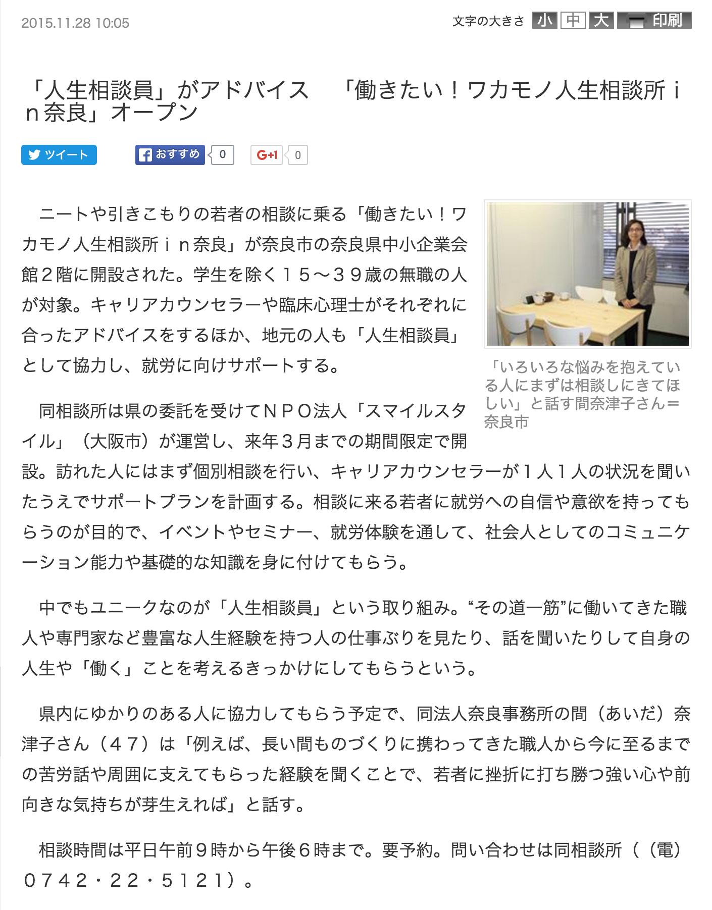 151128_人生相談所_産経
