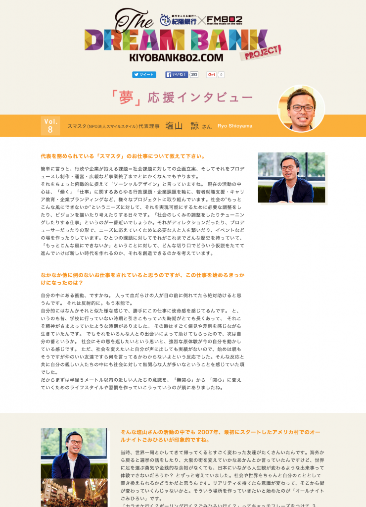 160201_紀陽銀行×FM802 DREAM BANK PROJECT_sumb
