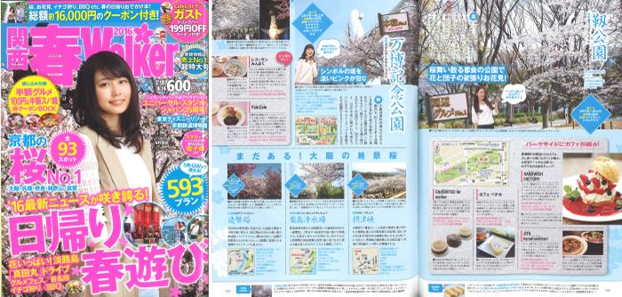 160208_CHASHITSU_関西春Walker2016