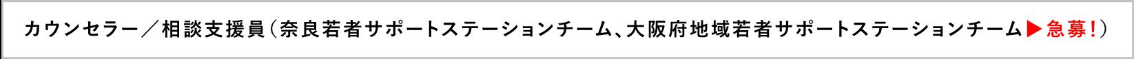 カウンセラー/相談支援員