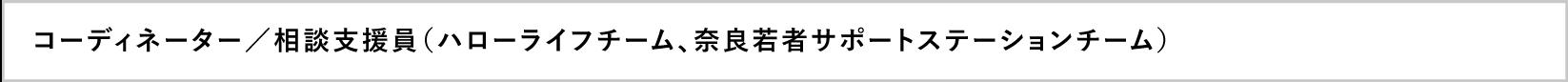 コーディネーター/相談支援員