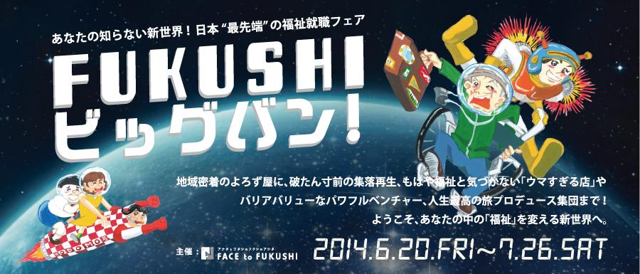 main_fukushi