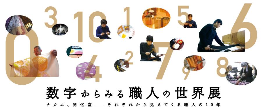 main_syokunin02