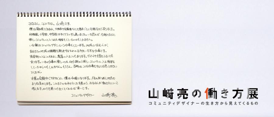 main_yamazaki04