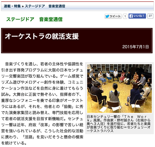 150701_大阪日日新聞