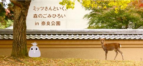 shika-sumaburo