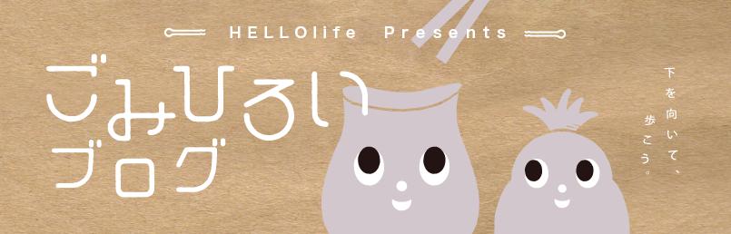 ごみひろいブログ by HELLOlife